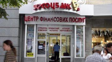 Отменено решение суда на 2 859 221 грн по взысканию долга в пользу ПАТ «Укрсоцбанк»